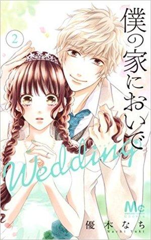 僕の家においで Wedding 2 (マーガレットコミックス) コミックス (Boku no Ie ni oide Wedding, #2)