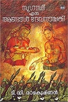 സുഗന്ധി എന്ന ആണ്ടാൾ ദേവനായകി | Sugandhi Enna Andal Devanayaki