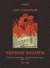 Черное золото (Советская авантюрно-фантастическая проза 1920-х гг. Т. XXIII) (Polaris: Путешествия, приключения, фантастика. Вып. ССХXXI)