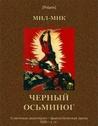 Черный осьминог: Авантюрный роман из эпохи гражданской войны