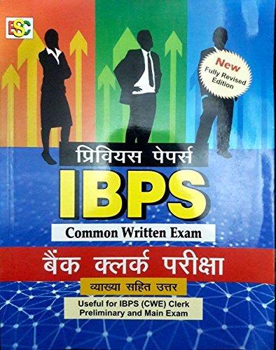IBPS (Common Written Exams) for Bank Clerk Exam