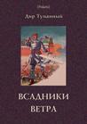 Всадники ветра (Двойники) (Советская авантюрно-фантастическая проза 1920-х гг., том XVII) (Polaris: Путешествия, приключения, фантастика. Вып. CCIII)