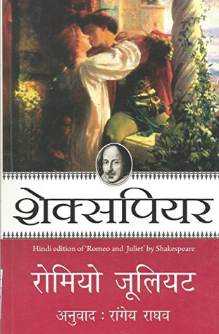 Romeo Juliet (Hindi)