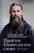Простое Евангельское слово. Полный годичный круг поучений by Иоанн Кронштадтский