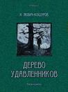 Дерево удавленников (Polaris: Путешествия, приключения, фантастика. Вып. CCXXII)