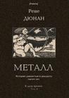 Металл: История давностью в двадцать тысяч лет (В дали времен. Том II) (Polaris: Путешествия, приключения, фантастика, Выпуск CCXXVI)