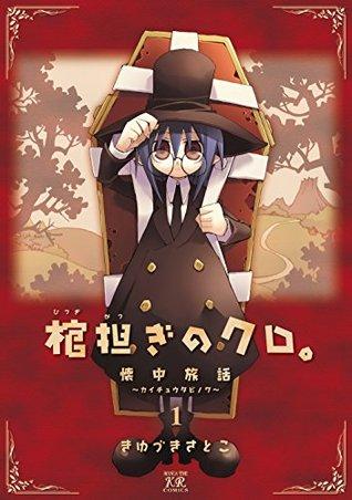 棺担ぎのクロ。~懐中旅話~ 1 [Hitsugi Katsugi no Kuro. ~Kaichuu Tabi no Wa~ 1] (Shoulder-a-Coffin Kuro, #1)