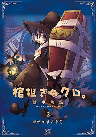 棺担ぎのクロ。~懐中旅話~ 2 [Hitsugi Katsugi no Kuro. ~Kaichuu Tabi no Wa~ 2] (Shoulder-a-Coffin Kuro, #2)