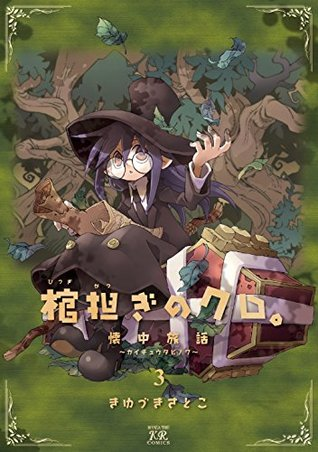 棺担ぎのクロ。~懐中旅話~ 3 [Hitsugi Katsugi no Kuro. ~Kaichuu Tabi no Wa~ 3] (Shoulder-a-Coffin Kuro, #3)