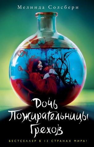 Дочь Пожирательницы Грехов  (The Sin Eater's Daughter, #1)