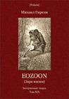 Eozoon (Заря жизни) (Затерянные миры. Том XIX) (Polaris: Путешествия, приключения, фантастика. Выпуск CLXXVII)