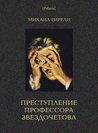 Преступление профессора Звездочетова (Polaris: Путешествия, приключения, фантастика. Вып. CXCI)