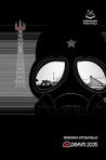 მეტრო 2035 by Dmitry Glukhovsky