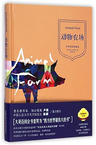 Animal Farm (The Chinese-English Bilingual Collection )(Hardcover)