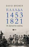 Ελλάδα, 1453-1821...