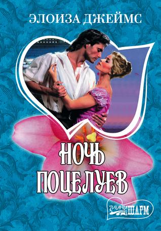 Ночь поцелуев (Fairy Tales, #1)