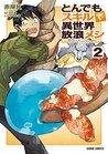 とんでもスキルで異世界放浪メシ 2 [Tondemo Skill de Isekai Hourou Meshi 2] (Tondemo Skill, #2)