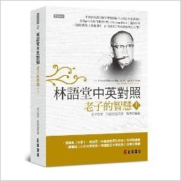 Lin YuTang Chinese-English Bilingual Edition: The Wisdom of Laotse (1) (Bilingual literature, Volume 1)