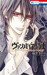 ヴァンパイア騎士 memories 3 (Vampire Knight: Memories, #3)