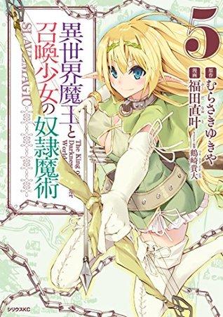 異世界魔王と召喚少女の奴隷魔術 5 [Isekai Maou to Shoukan Shoujo no Dorei Majutsu 5] (How NOT to Summon a Demon Lord Manga, #5)