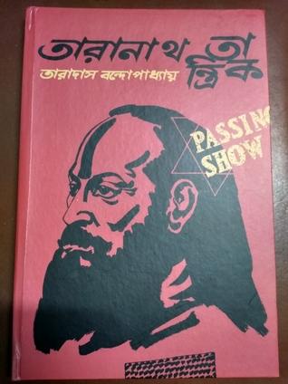 তারানাথ তান্ত্রিক (Taranath Tantrik) Passing Show - Graphic Novel