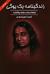 زندگینامه یک یوگی by Paramahansa Yogananda