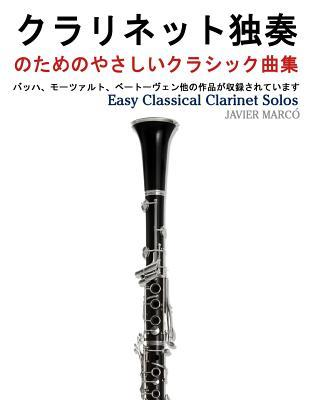 Easy Classical Clarinet Solos