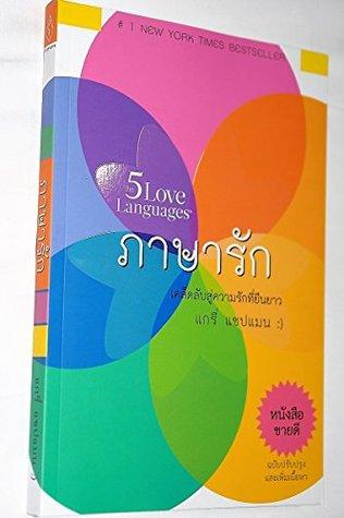 The 5 Love Languages: The Secret to Love that Lasts in Thai / Thailand Edition / 5 ภาษารัก: เคล็ดลับสู่ความรักที่ยืนยาว