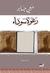 رغوة سوداء by حجي جابر