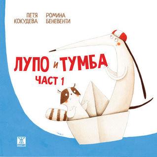 Лупо и Тумба by Петя Кокудева