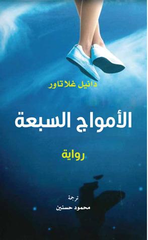Scarica ebook da Google Libri الأمواج السبعة by  PDF