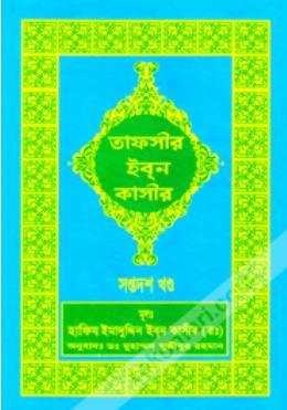 তাফসীর ইব্ন কাসীর (১৭তম খণ্ড) (তাফসীর ইব্ন কাসীর, #8)