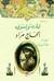 الحاج مراد by Leo Tolstoy