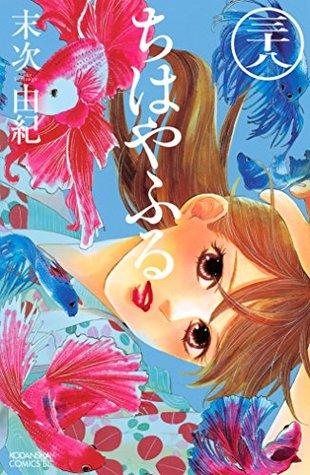 ちはやふる 38 [Chihayafuru 38]