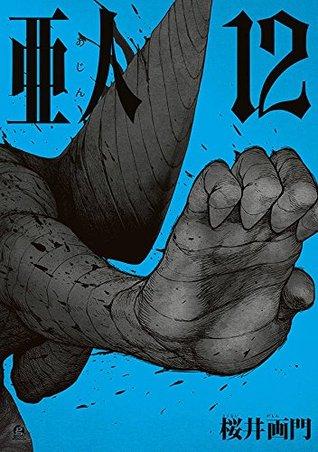 亜人 12 (Ajin: Demi-Human, #12)