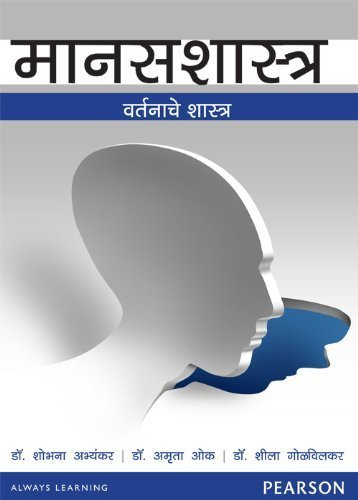 Manasshastra (General Psychology Marathi): Varte Nache Sashtra(THE SCIENCE OF BEHAVIOUR), 1e