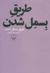 طریق بسمل شدن by Mahmoud Dowlatabadi