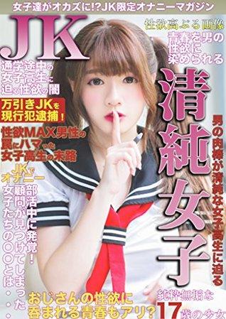 Arrested Seijin Schoolgirl High School Masturbation book for entrained fetishism
