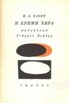 Η Έρημη Χώρα by T.S. Eliot