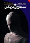 سمفونی مردگان by عباس معروفی
