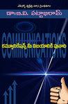 కమ్యూనికేషన్స్ మీ విజయానికి పునాది [Communications Mee Vijayaniki Punadi]