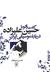 گفتوگو با حسين عليزاده: درباره موسیقی ایران