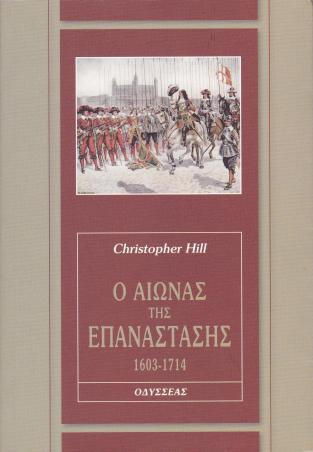 Ο αιώνας της Eπανάστασης, 1603-1714