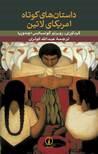 داستانهای کوتاه امریکای لاتین ebook download free