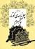 چهل نامهی کوتاه به همسرم by Nader Ebrahimi