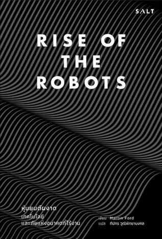 หุ่นยนต์ผงาด by Martin Ford