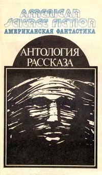 Антология рассказа