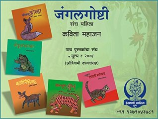 Jungle Goshti (Set of 5 Children books in Marathi)