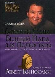 Rich Dad Poor Dad for Teens / Bogatyy papa, bednyy papa dlya podrostkov