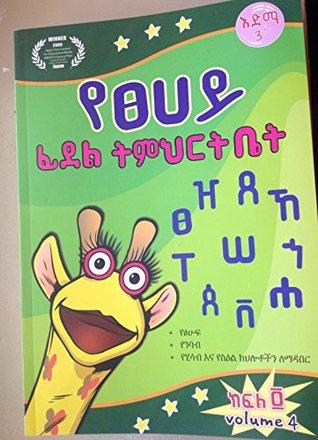 Tsehai Amharic Work Book Volume 4